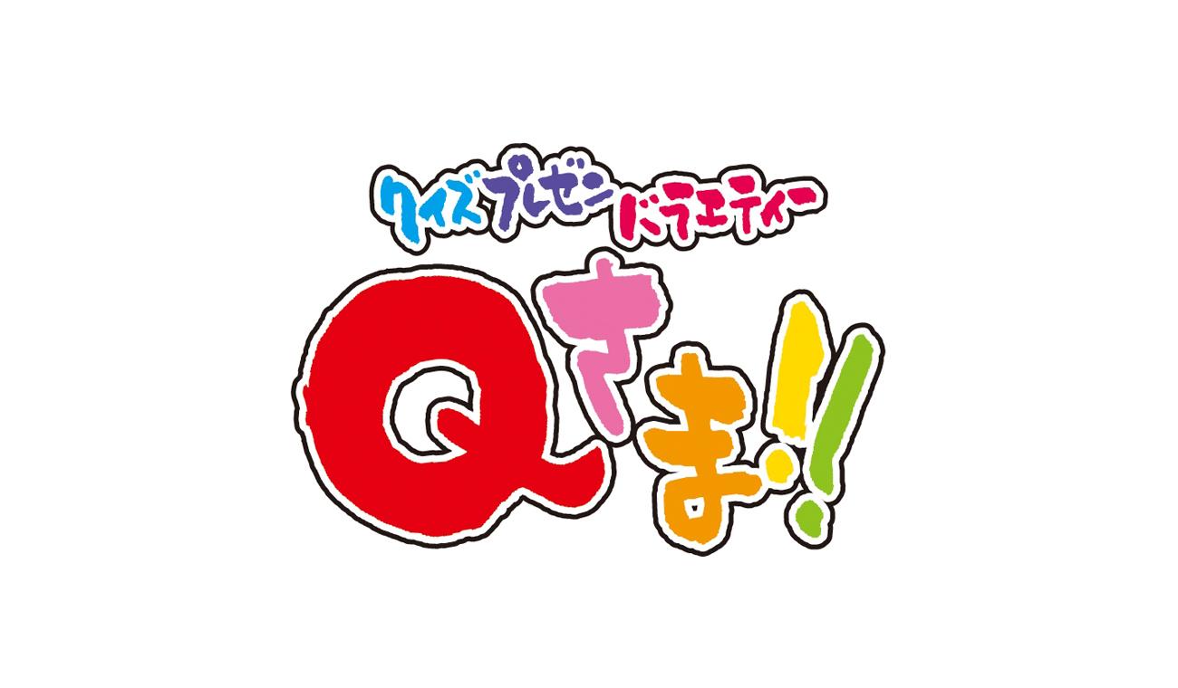 クイズプレゼンバラエティー Qさま!!
