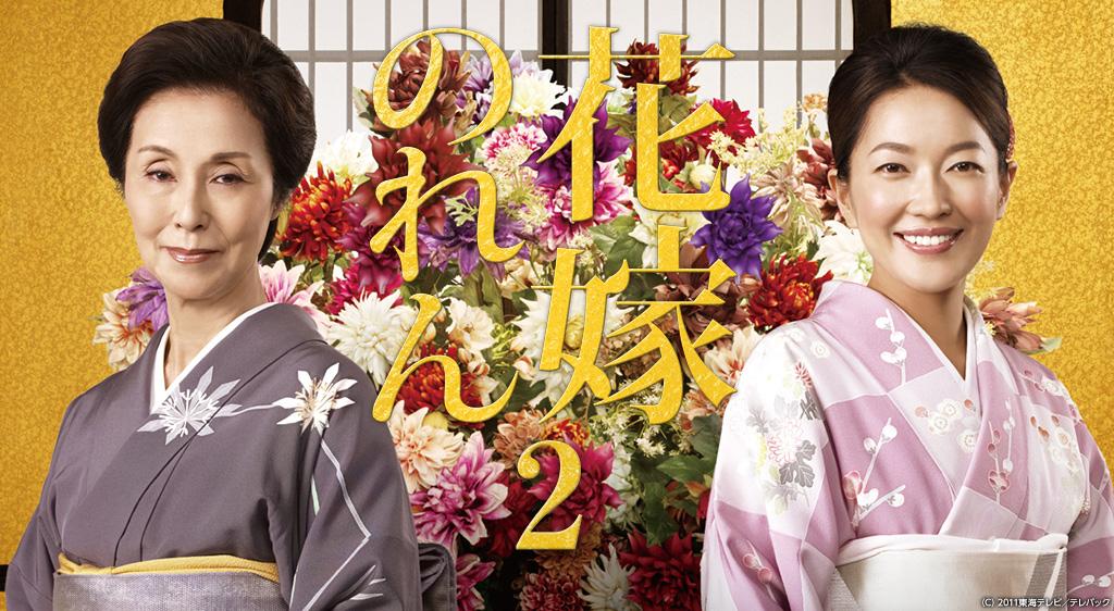 花嫁のれん 第2シリーズ