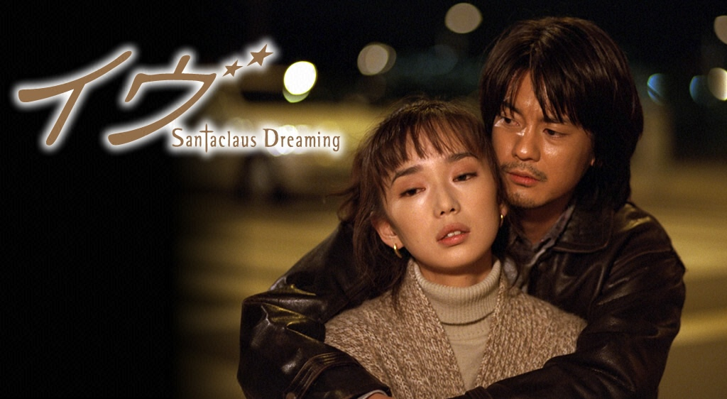 イヴ 〜 Santaclaus Dreaming 〜