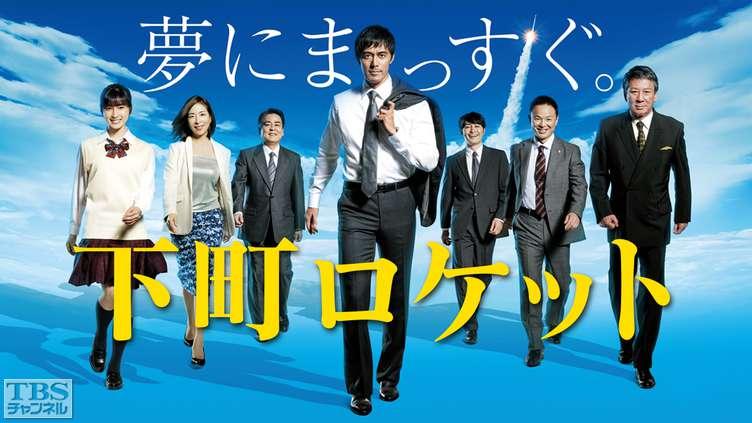 下町ロケット(2015)