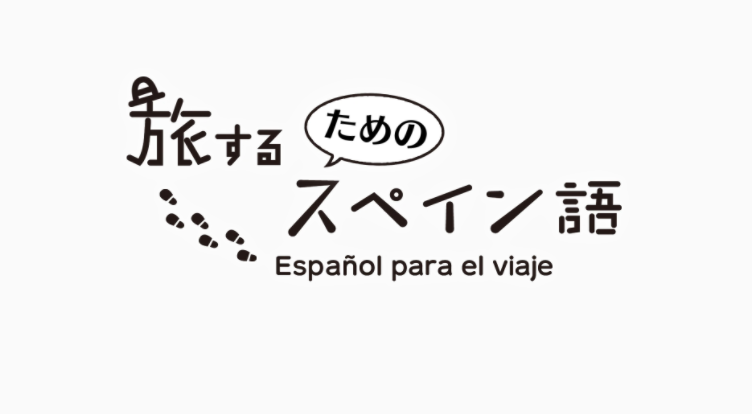 旅するためのスペイン語