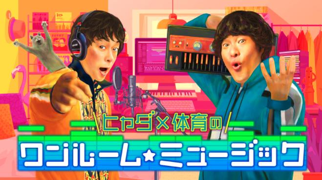 ヒャダ×体育のワンルーム☆ミュージック