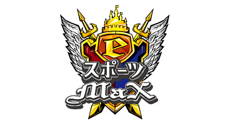 eスポーツ MaX