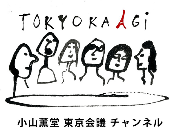 小山薫堂 東京会議