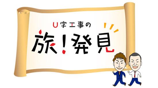 U字工事の旅!発見