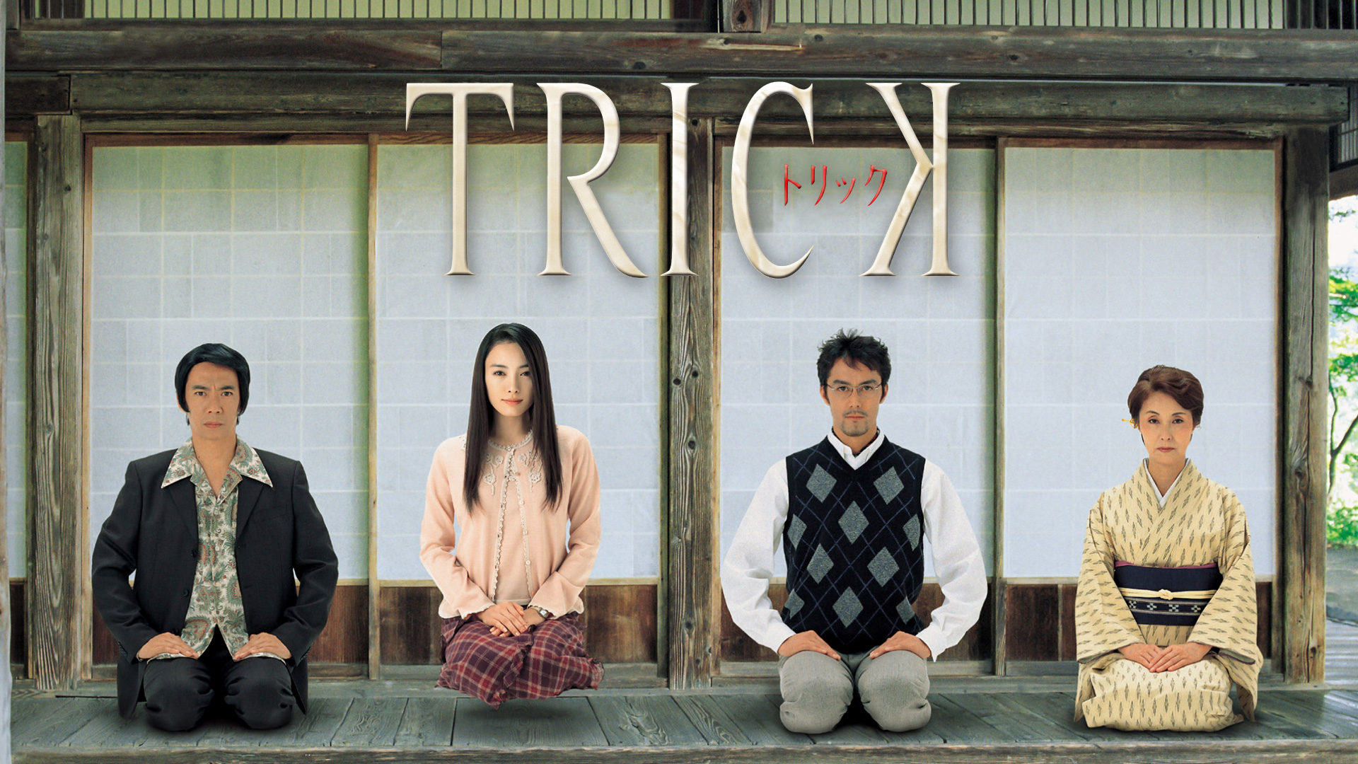 TRICK (トリック)3
