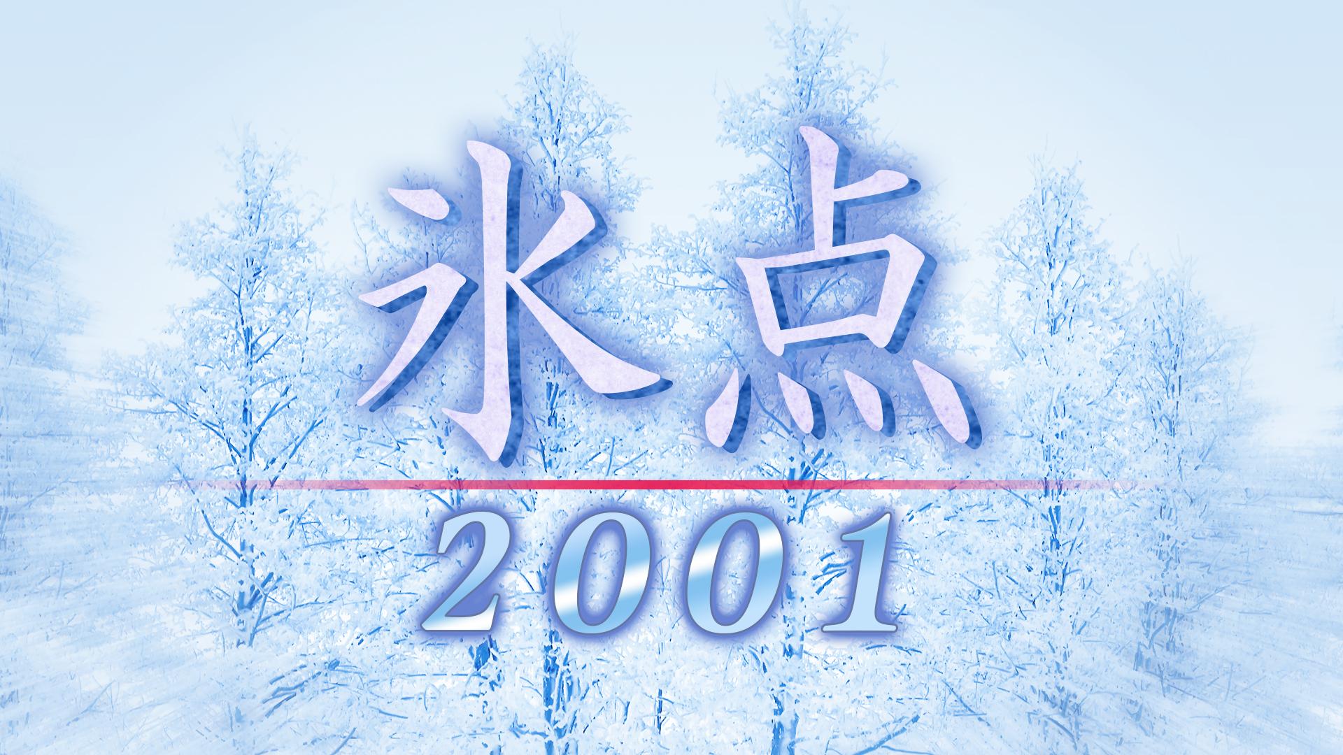 氷点2001