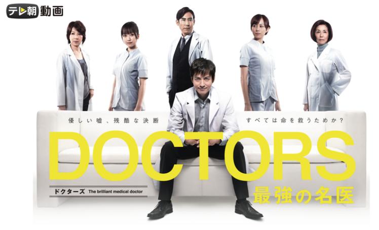 DOCTORS〜最強の名医〜