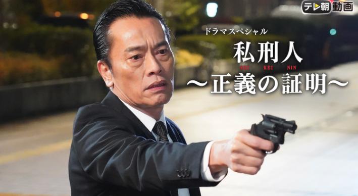 ドラマSP 私刑人~正義の証明