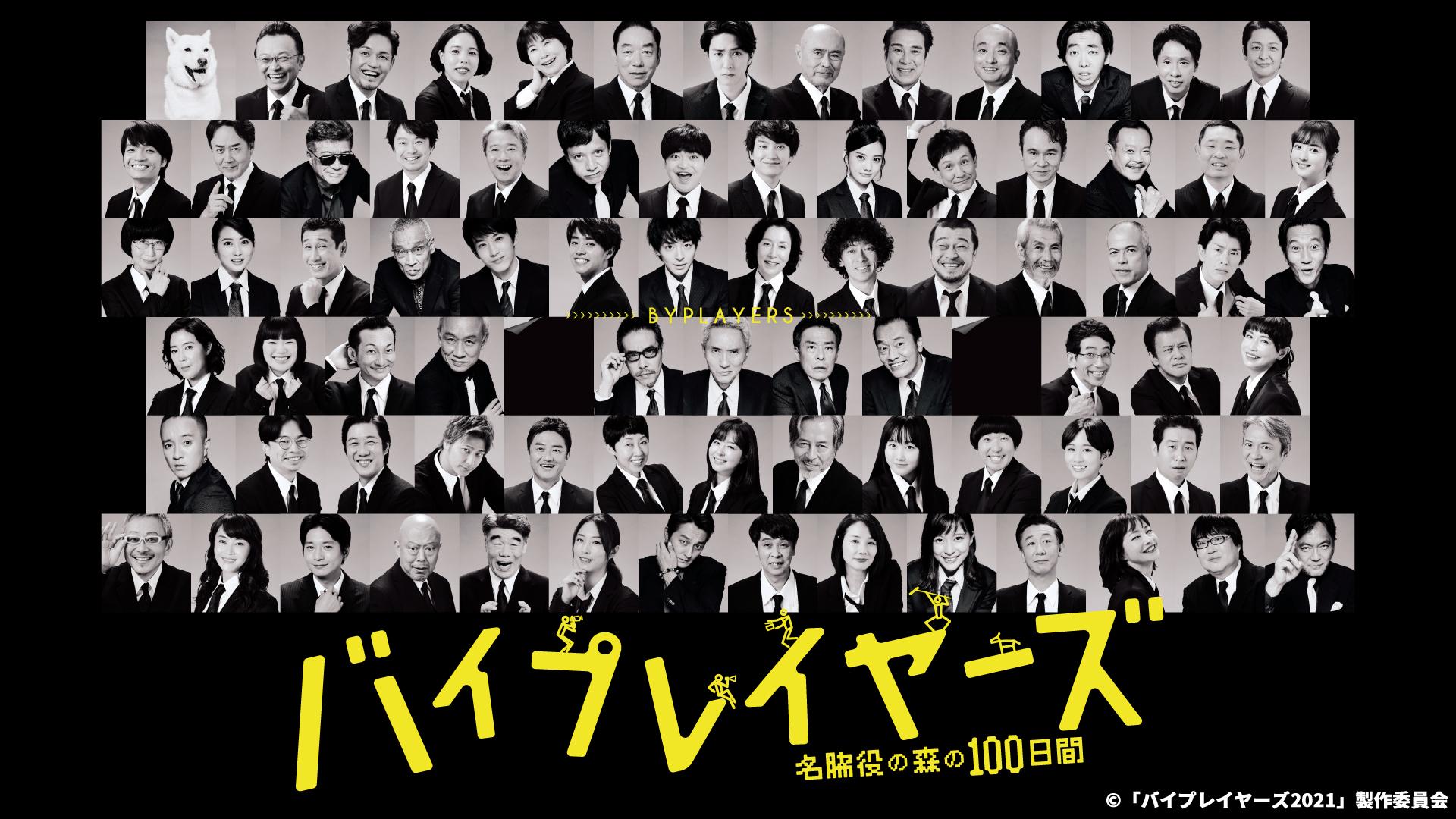 バイプレイヤーズ~名脇役の森の100日間~(第3シリーズ)