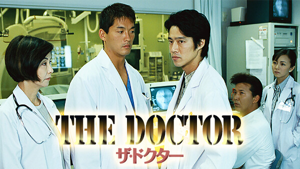 ザ・ドクター