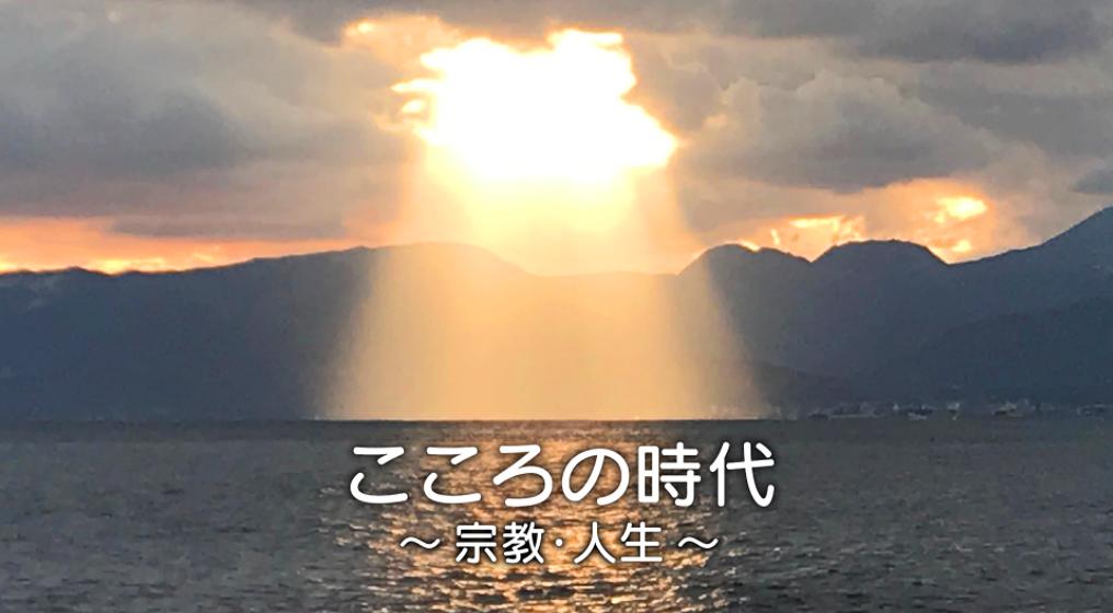 こころの時代〜宗教・人生〜