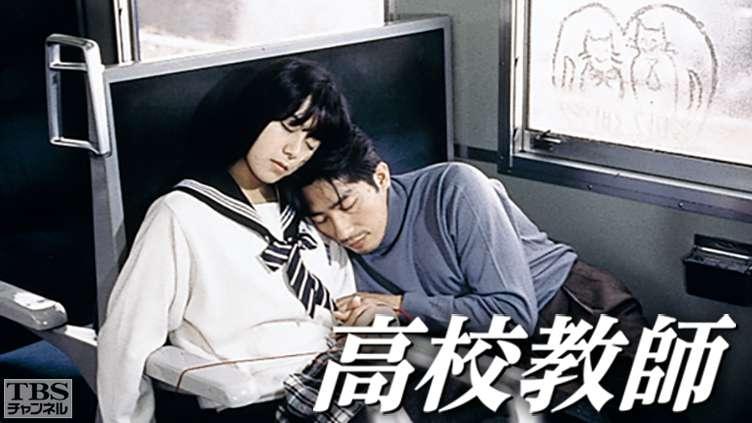 高校教師 (真田広之、桜井幸子)