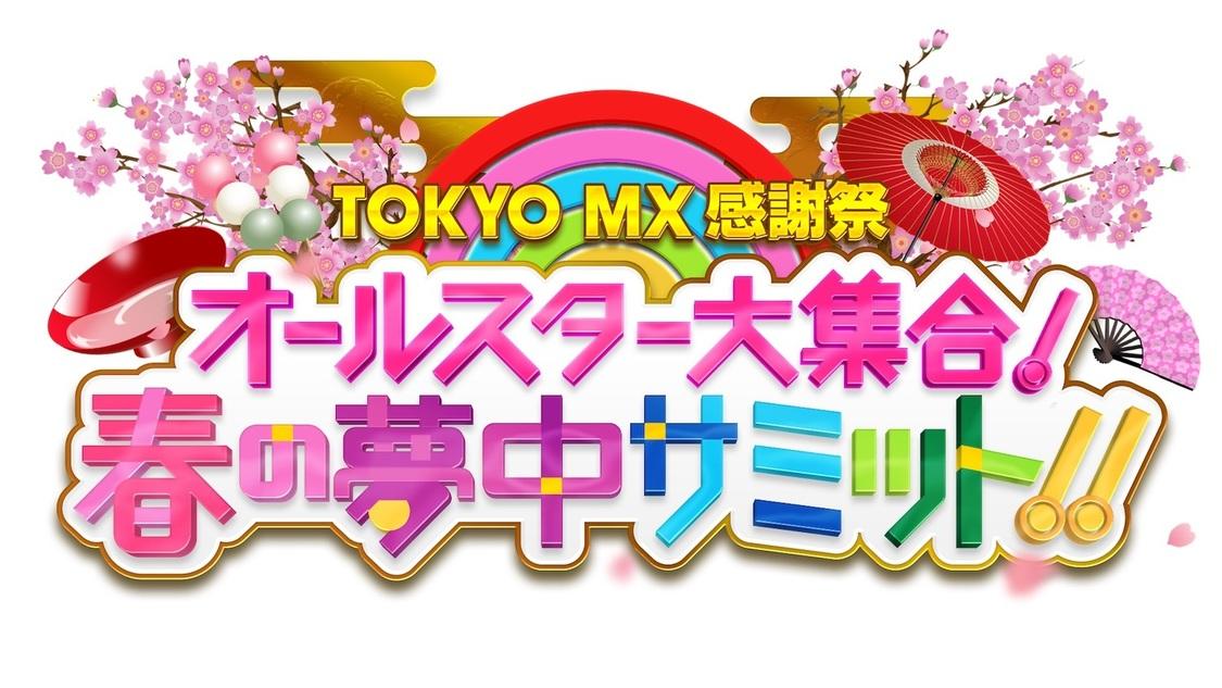 TOKYO MX感謝祭 オールスター大集合!春の夢中サミット