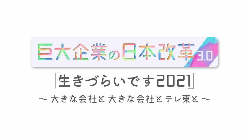 巨大企業の日本改革3.0「生きづらいです」大きな会社たちとテレ東と