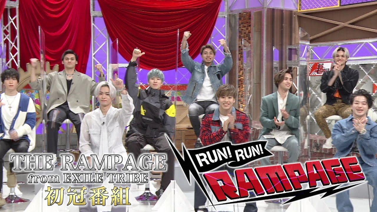 RUN!RUN!RAMPAGE!!