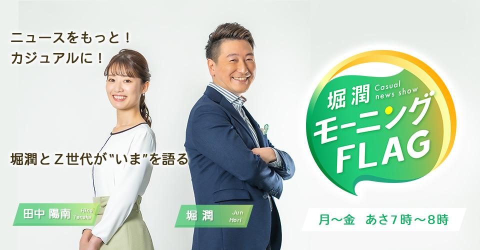 堀潤モーニングFLAG