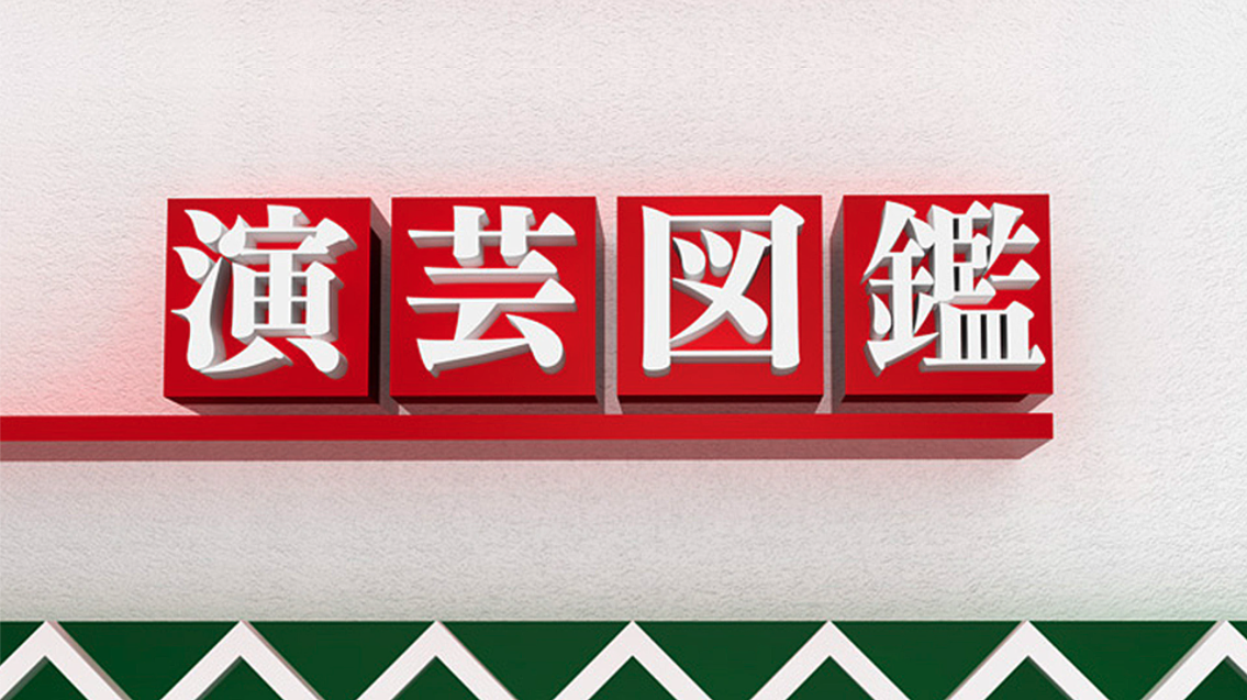 桂文枝の演芸図鑑