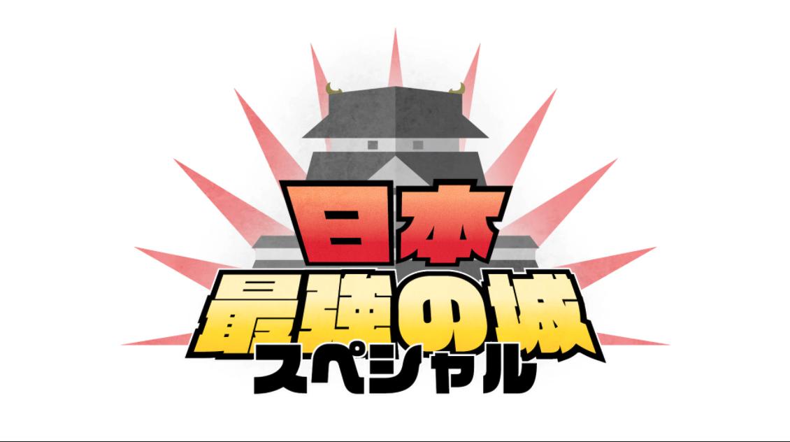 日本最強の城スペシャル
