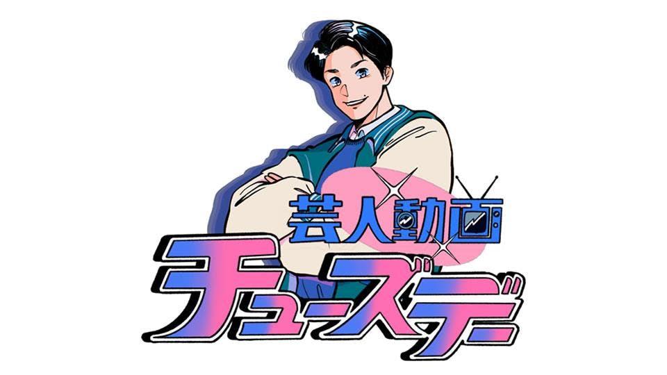 芸人動画チューズデー