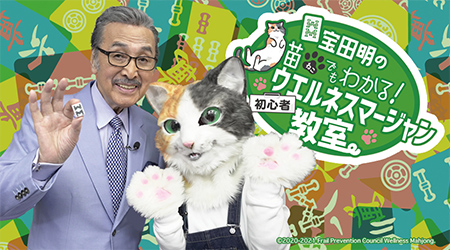 宝田明の猫でもわかる!ウェルネスマージャン初心者教室
