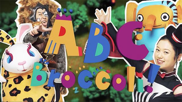 ABCブロッコリ!