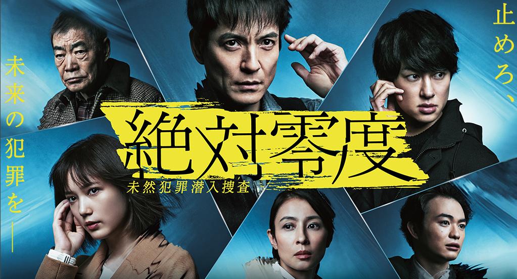 絶対零度~未然犯罪潜入捜査~(2020)