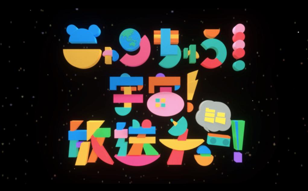 ニャンちゅう!宇宙!放送チュー!