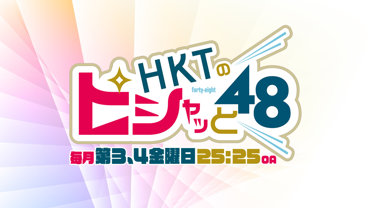HKTのピシャッと48