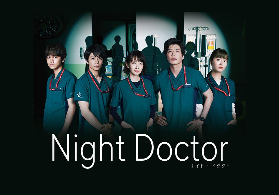 Night Doctor-ナイト・ドクター