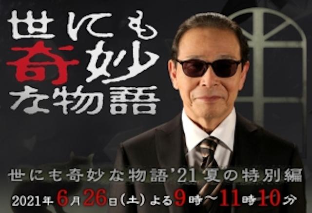 世にも奇妙な物語'21 夏の特別編