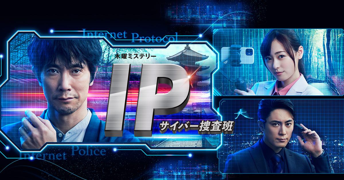 IP〜サイバー捜査班