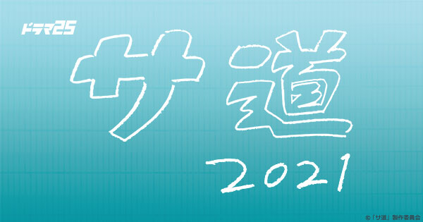 サ道 2021