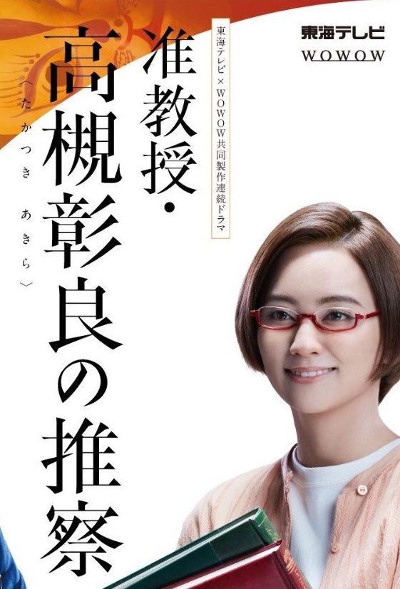 准教授・高槻彰良の推察 Season1