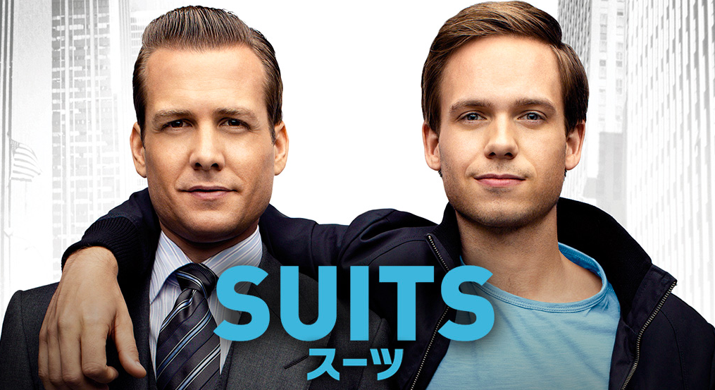SUITS/スーツ(海外ドラマ)